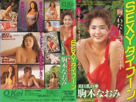 駒木なおみの画像 p1_37